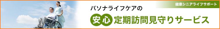 bnr_life_support