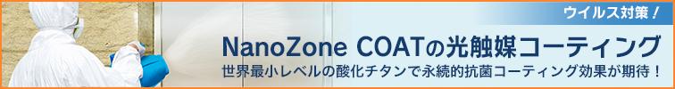 NanoZone COATの光触媒コーティング